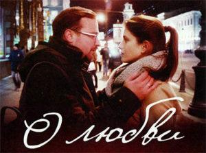 о любви фильм