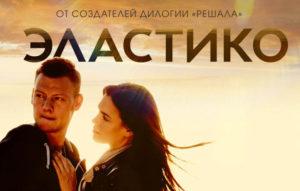эластико фильм